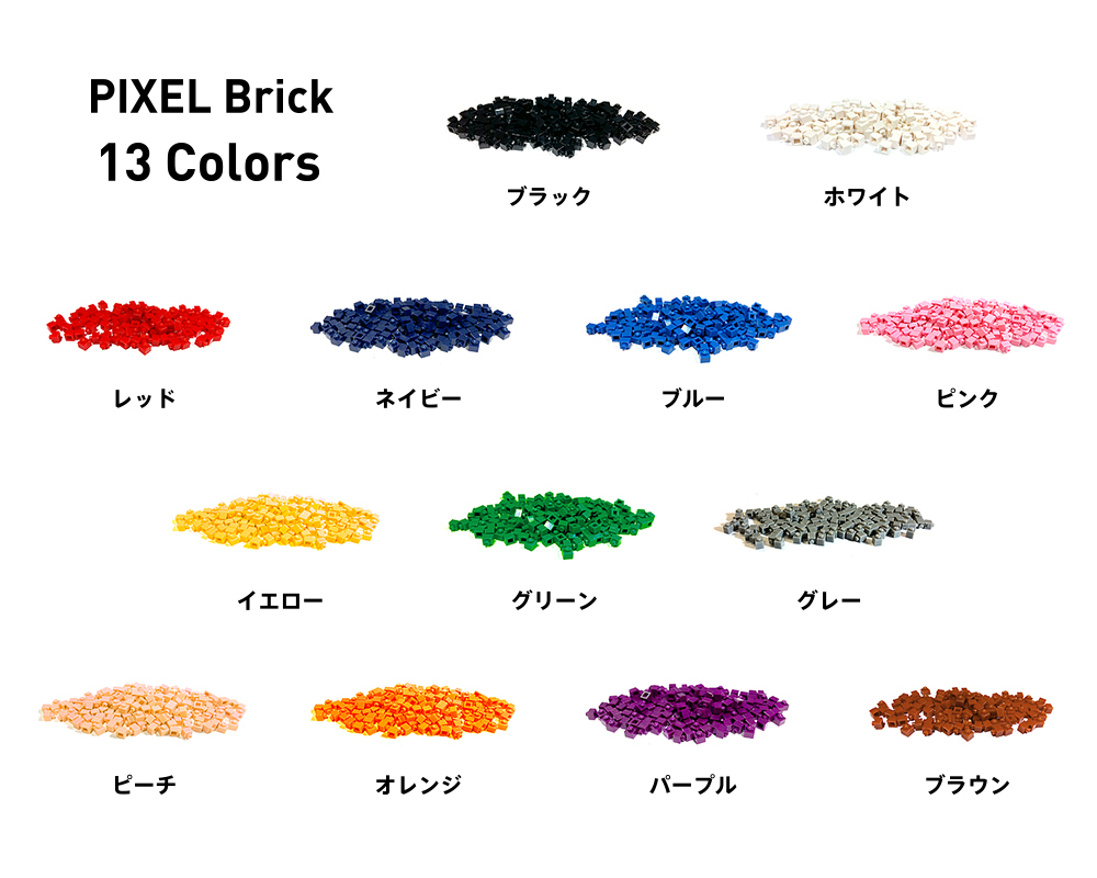BRICK BRICK(ブリック・ブリック)/ブリック/PIXEL(小)[各カラー100ピース入り]